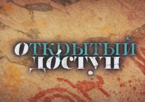 «Открытый доступ» с Львом Лурье: Суверенная революция. 100 лет спустя