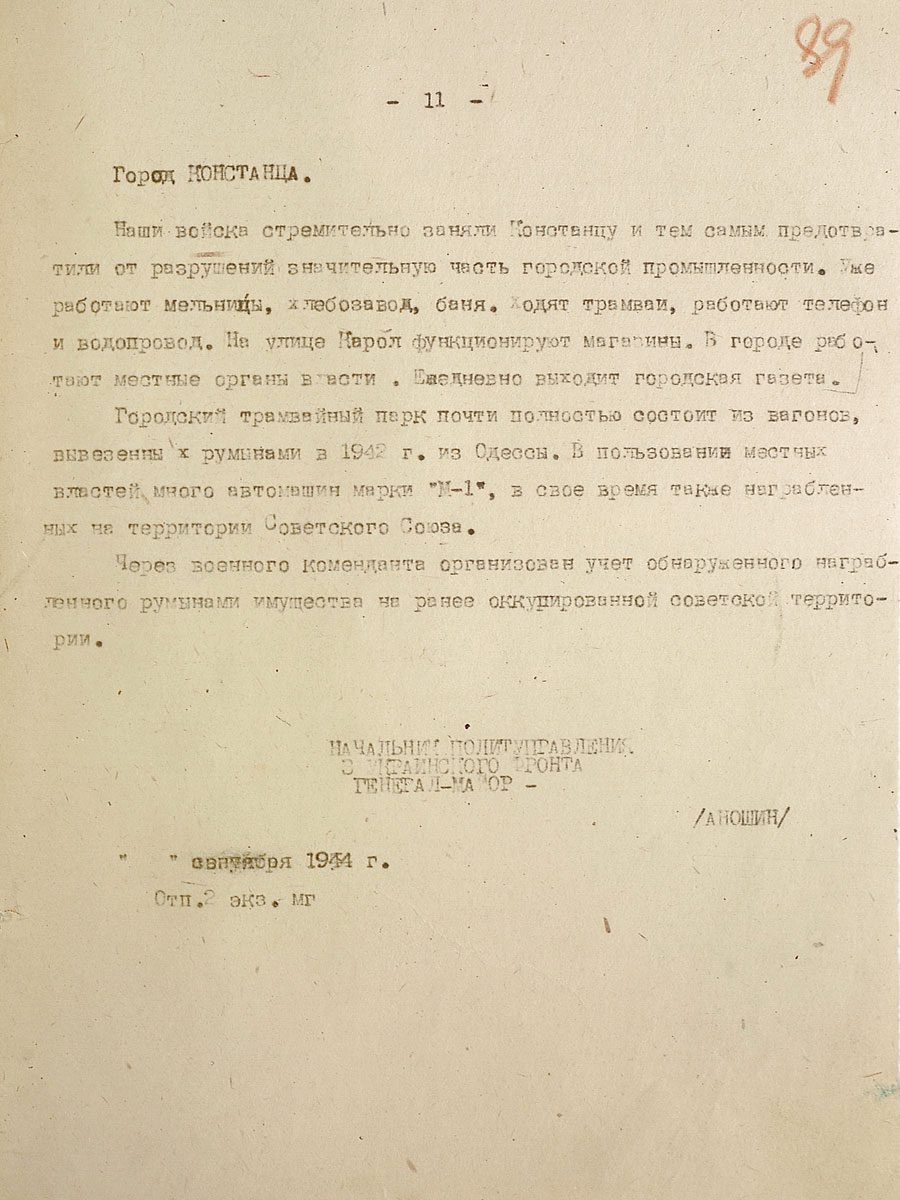 В России впервые опубликовали документы о Ясско-Кишиневской операции. Это произошло накануне визита Шойгу в Молдову