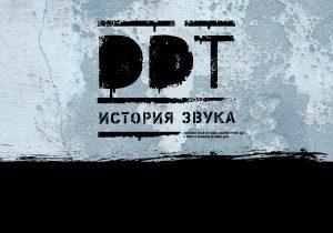 29 ноября, пятница. Концерт ДДТ «История звука»