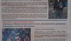 В Бельцах распространяют листовки от «Нашей партии». Ренато Усатый назвал…