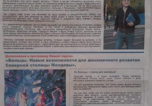 В Бельцах распространяют листовки от «Нашей партии». Ренато Усатый назвал их фальшивками и обратился в полицию