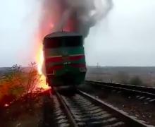 В Унгенском районе загорелся поезд. Всети опубликовали видео инцидента