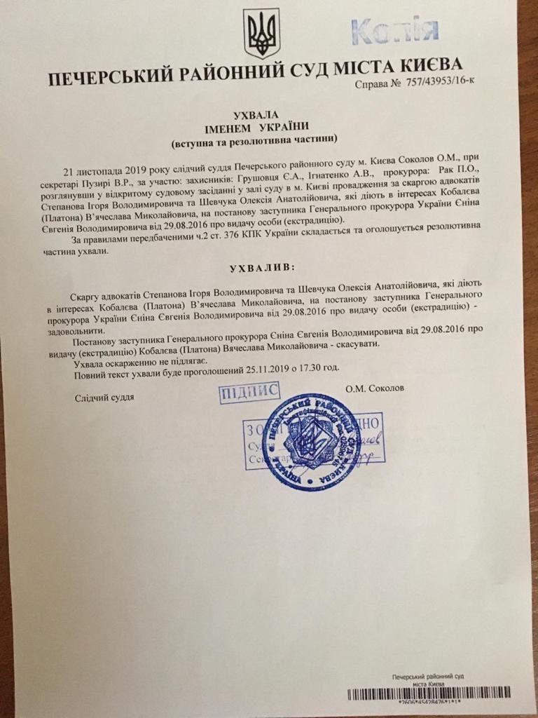 Украинский суд отменил экстрадицию Вячеслава Платона. Что это значит