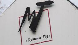 ВКишиневе театр «Сулицы Роз» переименуют. Онбудет носить имя Хармелина