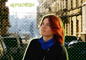 ЭкоЛогика #1. Кишинев – Черновцы. Экспедиция NM с Вовой и Леной