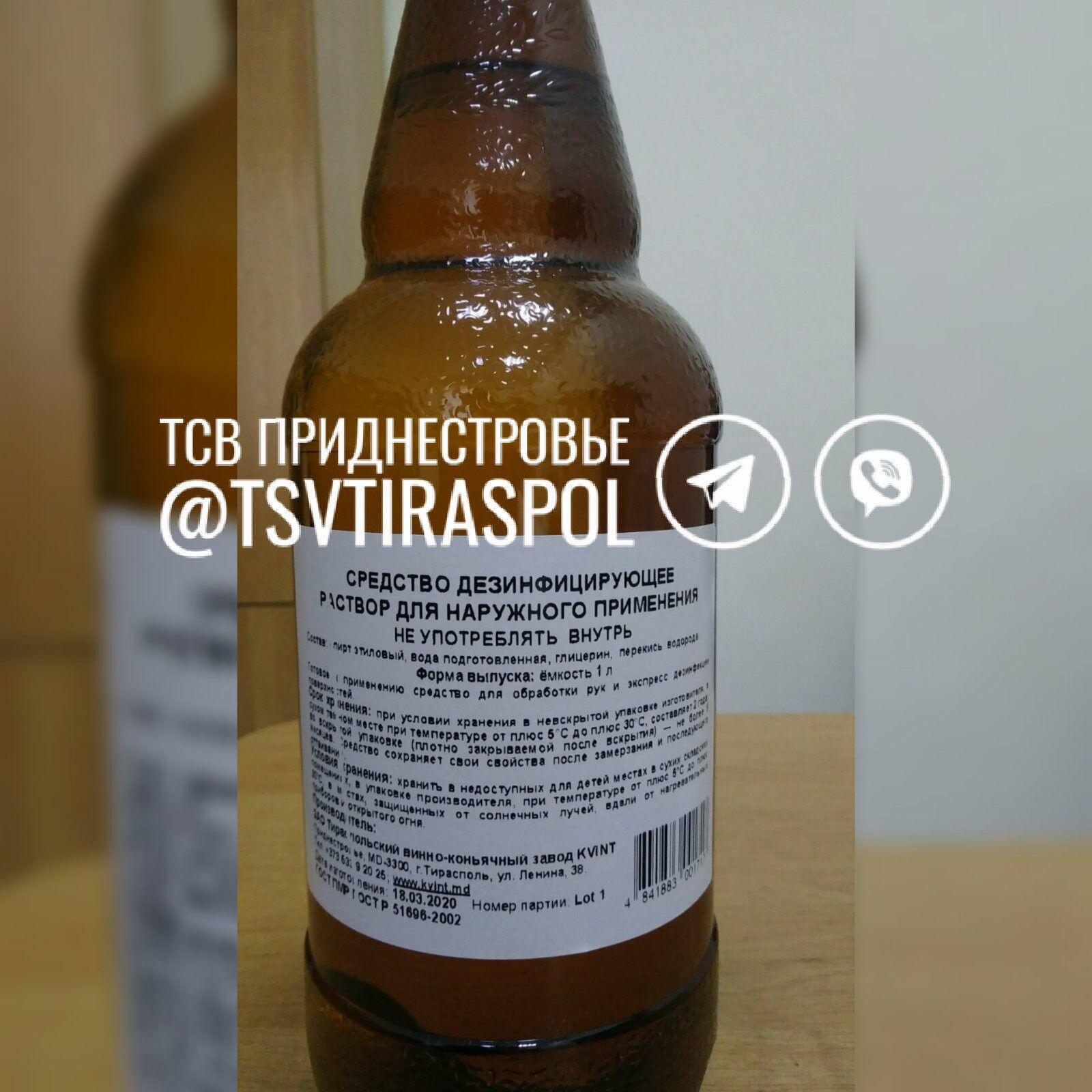 Компания Kvint начала выпускать жидкость для дезинфекции рук (ФОТО)