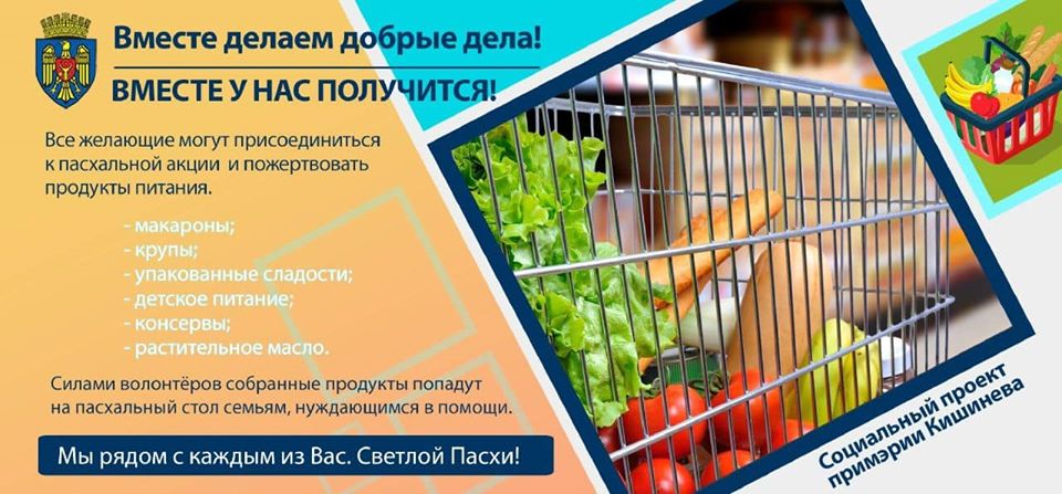 ВКишиневе вмагазинах можно оставить продукты нуждающимся. Мэрия запустила благотворительную акцию