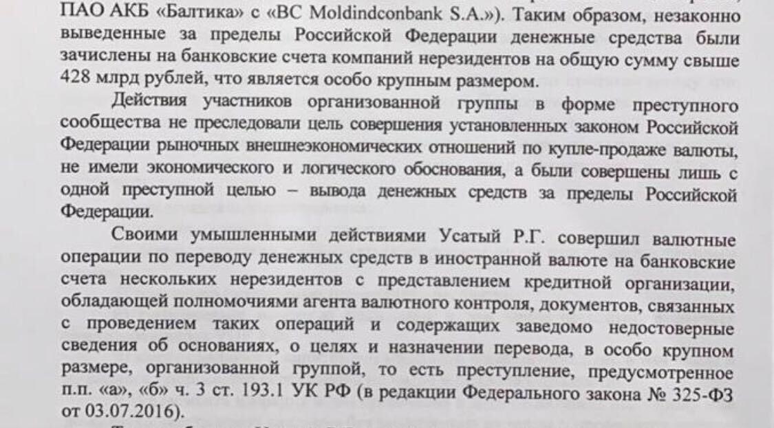 МВД России обвинило Ренато Усатого вучастии ввыводе $14 млрд (ДОКУМЕНТ)