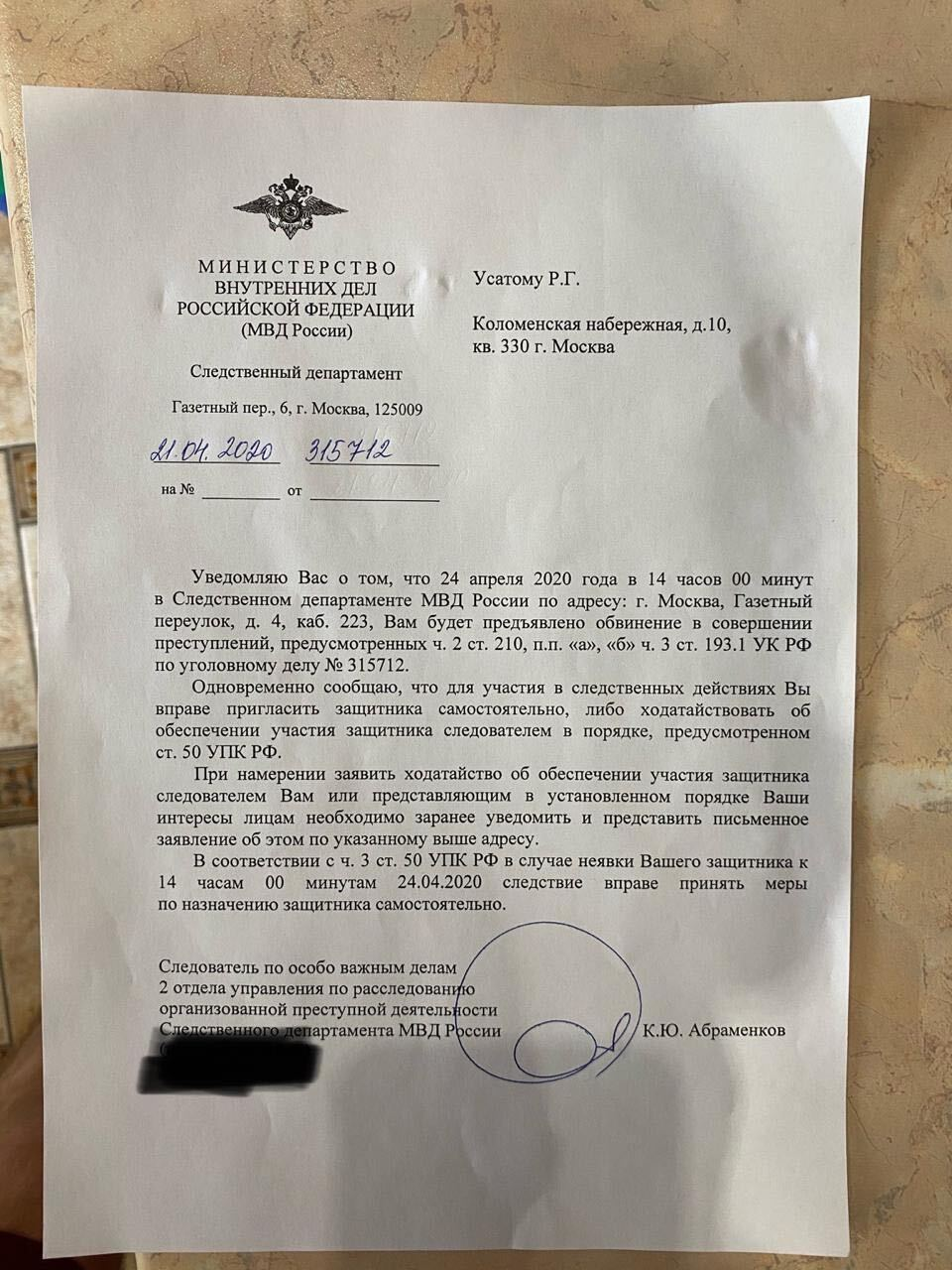 Москва вызывает. МВД России готовится предъявить обвинение Ренато Усатому (ДОКУМЕНТ)