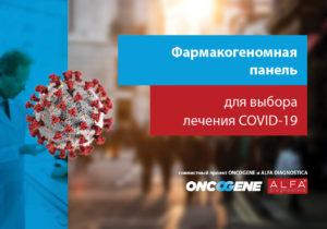 Впервые в Молдове: Персонализированное лечение COVID-19