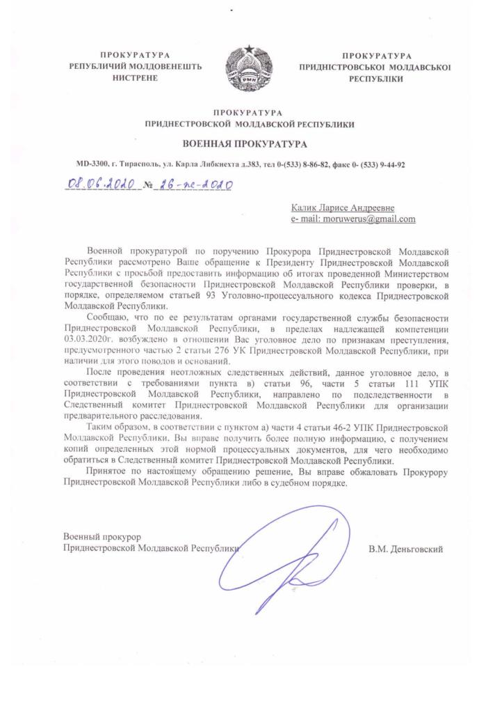 ВПриднестровье наЛарису Калик завели уголовное дело обэкстремизме. Она написала книгу оместной армии (DOC)