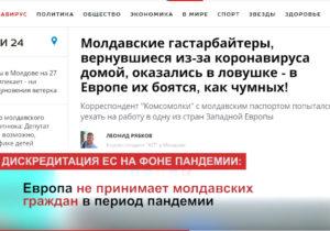 Хроника дезинформации в Молдове. Июнь 2020