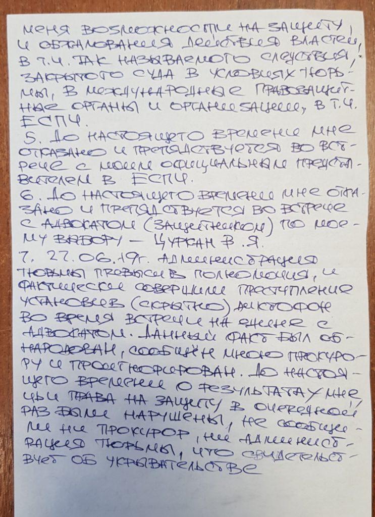 Два года в одиночке. Письмо из приднестровской тюрьмы экс-главы местного МВД Кузьмичева (DOC)