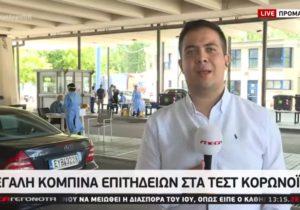 На границе Болгарии и Греции выявили группу мошенников, продававших туристам отрицательные тесты на COVID-19
