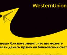Денежные переводы прямо насчет— новая услуга вРеспублике Молдова, запущенная Western Union впартнерстве сMoldova Agroindbank
