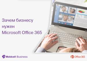 Почему Microsoft Office 365 нужен вашему бизнесу?
