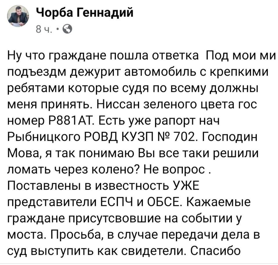 Запротест. ВПриднестровье задержали оппозиционного активиста Геннадия Чорбу