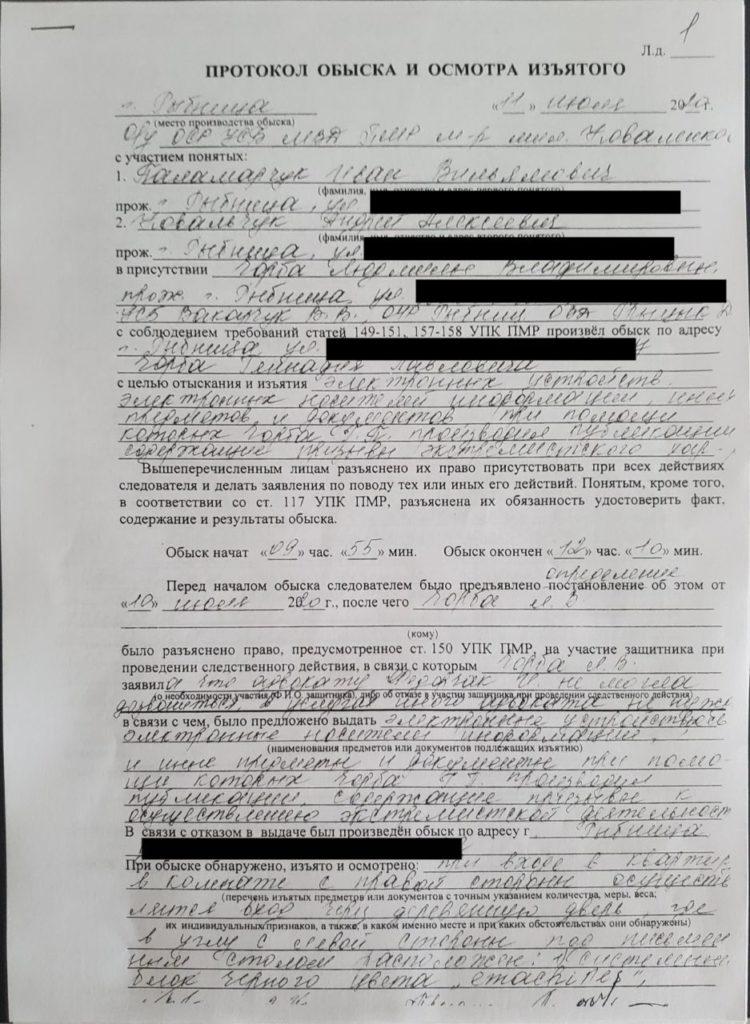 В Приднестровье на арестованного за протест Чорбу завели дело за «экстремизм» (DOC)