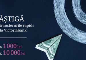 Выиграй денежные призы, воспользовавшись денежными  переводами через Victoriabank