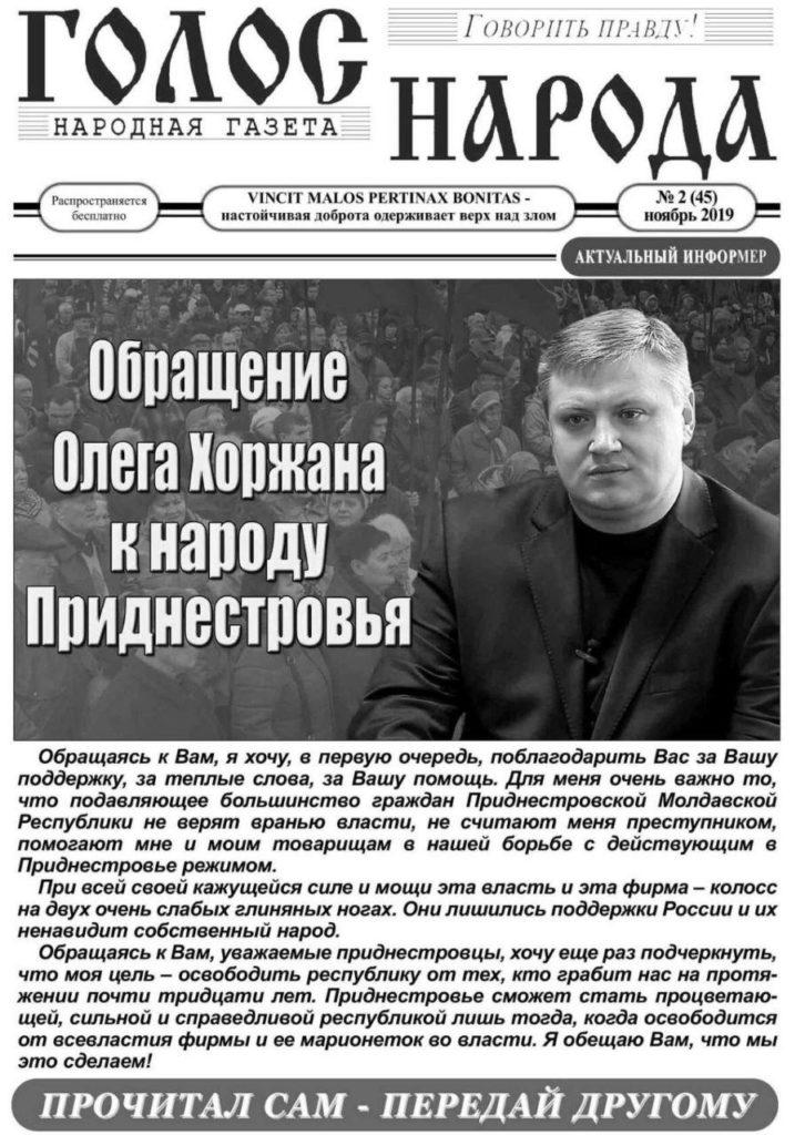 В поисках рукописи Хоржана. МГБ Приднестровья обыскало редактора газеты по делу об оскорблении Красносельского