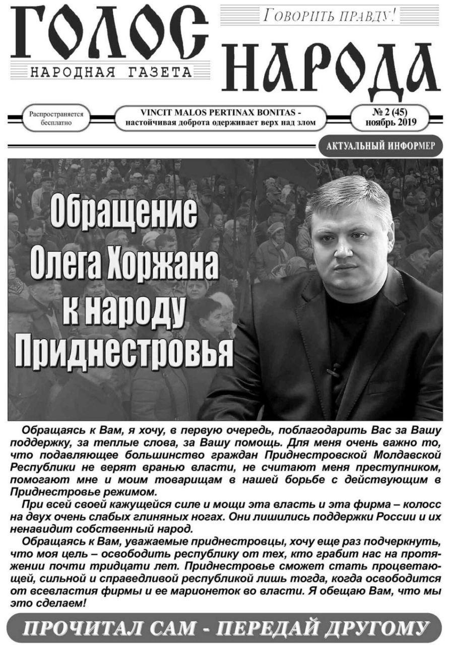 """«Мы ничего не можем сделать — государства """"Приднестровье"""" нет». В Тирасполе против Олега Хоржана готовят новое дело"""
