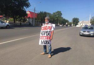 В Приднестровье задержали правозащитника за одиночный пикет. Он протестовал против дел об «экстремизме»