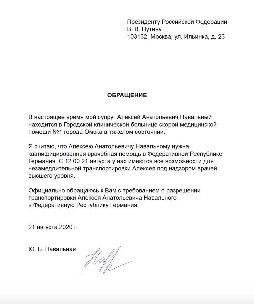 VIDEO Soția lui Navalnîi a expediat un demers lui Putin. Solicită permisiunea de a-și transporta soțul în Germania