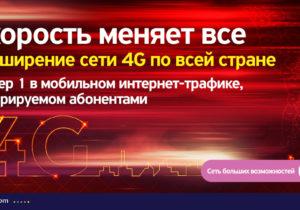 Moldtelecom увеличит в четыре раза покрытие сети LTE 4G в стране до конца 2020 года