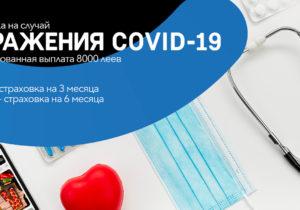 В Молдове появился первый полис от коронавируса