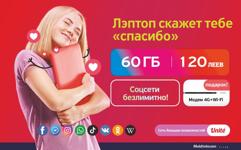 Переходи на Unité! Всего за 45 леев получаешь 10 ГБ в месяц и безлимитные социальные сети!