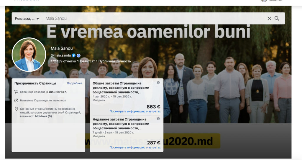 Забустьте ваши денежки. Сколько молдавские политики тратят на рекламу в Facebook