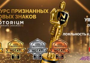 Последняя возможность зарегистрировать свой бренд в конкурсе признанных торговых знаков NOTORIUM