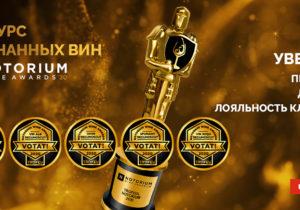 Последняя возможность проголосовать вконкурсе Notorium Wine Awards