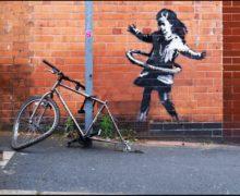 Бэнкси представил новую работу— девочка крутит велосипедную шину вместо обруча