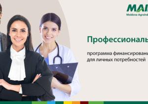 Новинка от MAIB: программа финансирования личных потребностей для профессионалов
