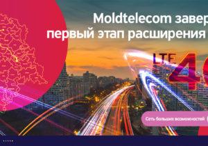 Moldtelecom завершил первый этап расширения сети 4G LTE