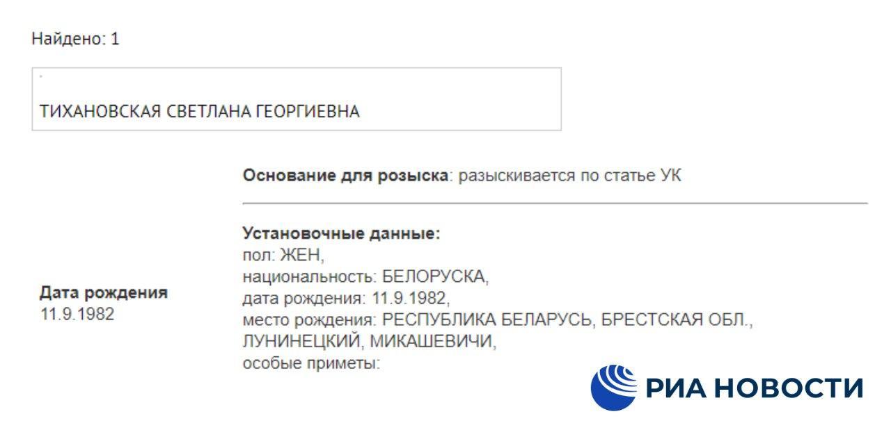 Svetlana Tihanovskaya a fost dată în urmărire în Rusia