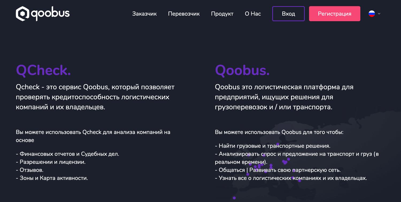 В Молдове запустили сервис для поиска информации о транспортных компаниях