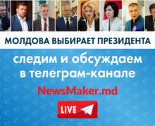 Молдова выбирает президента. Следим и обсуждаем в NewsMaker Live