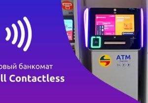 Moldindconbank запустил первый в стране банкомат full contactless!