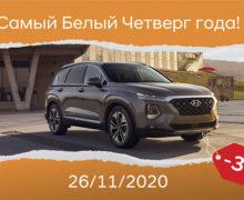 Выгода 3500 € на Hyundai Santa Fe в Белый Четверг! Переходи на светлую сторону!