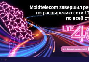 Moldtelecom a finalizat lucrările de extindere a rețelei LTE 4G pe întreg teritoriul țării