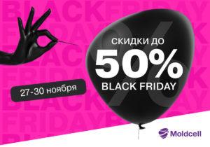 Black Friday в онлайн магазине Moldcell – скидки и другие преимущества при покупке телефонов, смарт-часов, наушников и других товаров