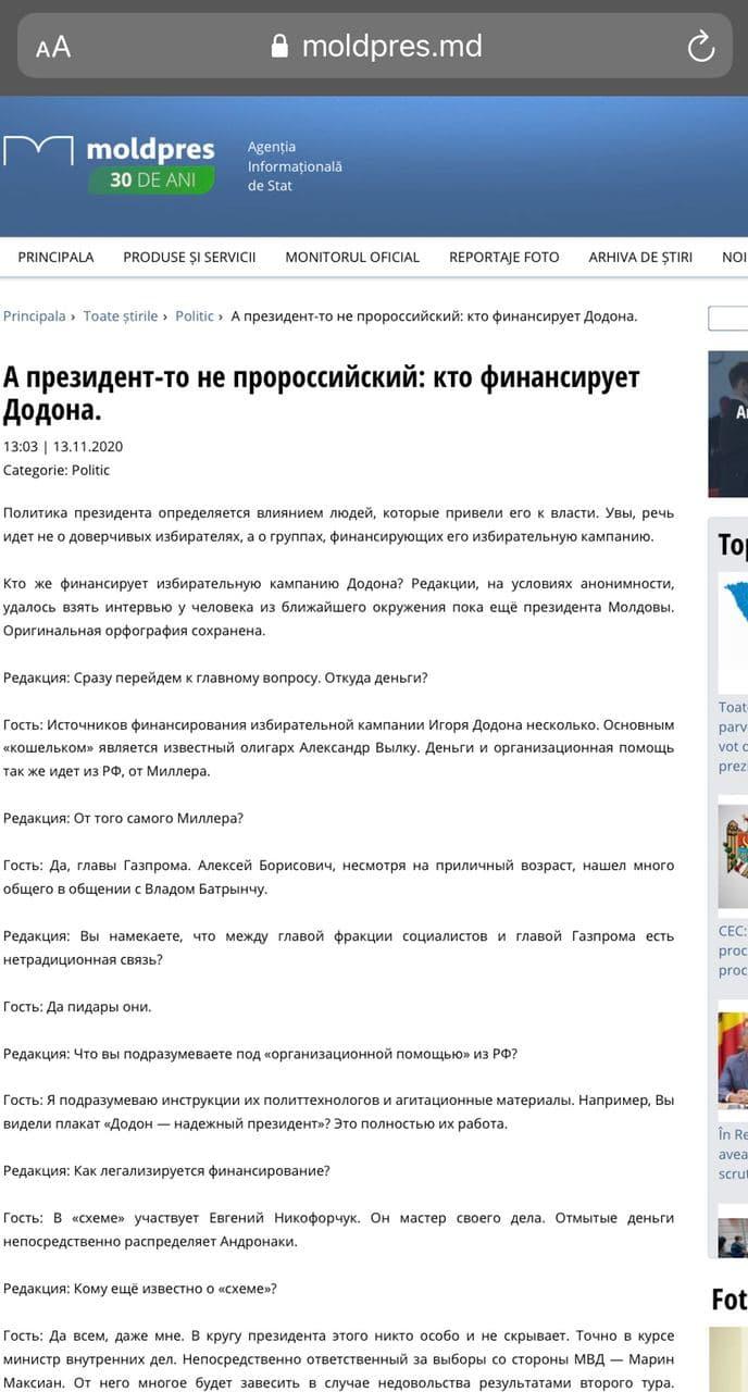"""""""Dar țarul nu este real"""". Agenția Moldpres a fost atacată de hackeri, care au publicat un interviu fals despre Dodon (FOTO)"""