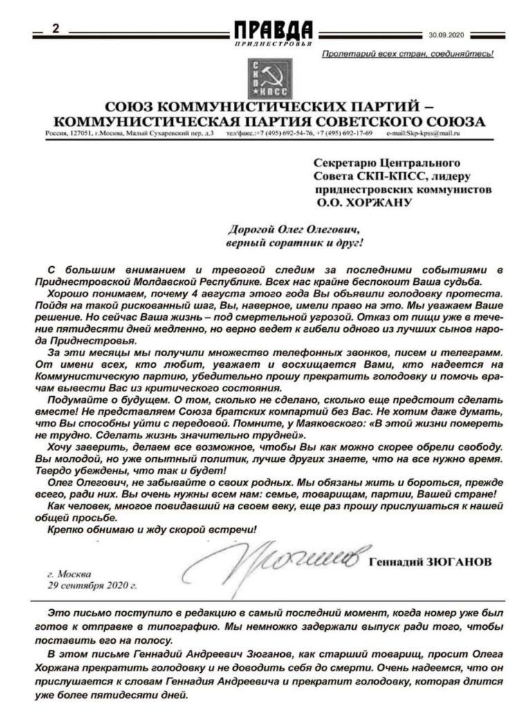 Отмирание нервных окончаний, дистрофия органов и инфаркт. Что с Хоржаном после 49 дней голодовки в тюрьме Приднестровья