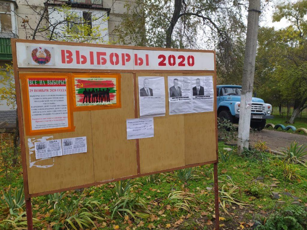 Приднестровье «пососедству» сКонго. Freedom House опубликовал специальный отчет оситуации врегионе
