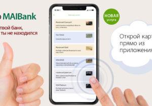 Новинка от Moldova Agroindbank: Открой карту MAIB прямо со своего мобильного телефона