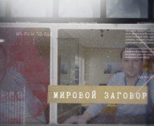 Президент без маски. Первый в Молдове сериал в формате Screenlife. Эпизод 1 (ВИДЕО)