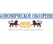 Старейшему деловому изданию Молдовы «Экономическое обозрение» исполнилось 30 лет