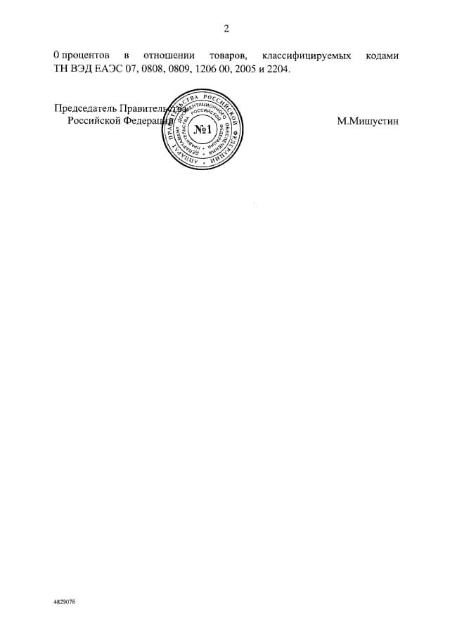 Produsele agricole din Moldova pot fi exportate în Rusia fără taxe vamale până pe 31 martie
